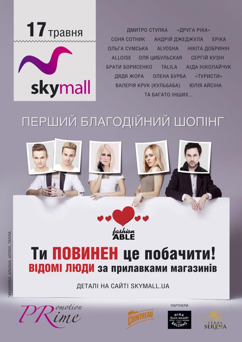 17 мая в ТРЦ SkyMall состоится благотворительный проект FashionABLE - фото №1