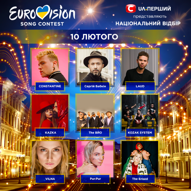 результаты жеребьевки нацотбора на евровидение 2019 украина