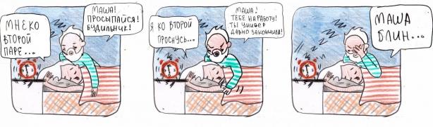 Маша, блин: смешные комиксы, в которых узнает себя каждая девушка - фото №4