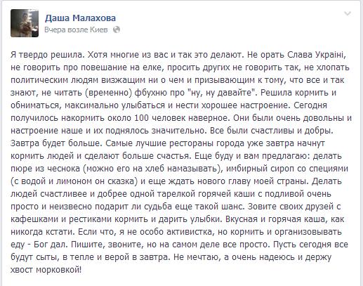Знаменитости, которые поддержали Евромайдан 2013 - фото №14