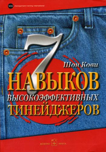 Топ 5 книг о современных тинэйджерах - фото №1
