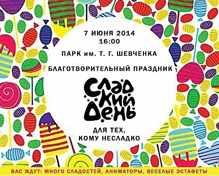 Планы на выходные 7-9 июня: инаугурация, Ostrov Festival и премьера в театре им. Франко - фото №6