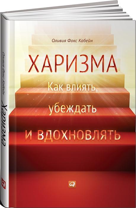 Лучшие книги по развитию харизмы - фото №2