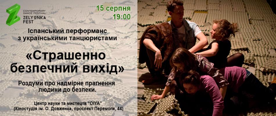 Где провести выходные: 15-16 августа в Киеве: самые увлекательные события столицы - фото №1
