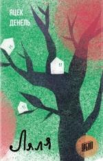 Топ-5 книжных новинок осени: история любви Сэлинджера, норвежская мотивация и семейная любовь - фото №4