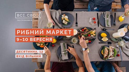 Куда пойти на выходных в Киеве: 9 и 10 сентября - фото №1
