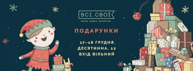 Куда пойти в Киеве на выходных: афиша мероприятий на 17 и 18 декабря - фото №6