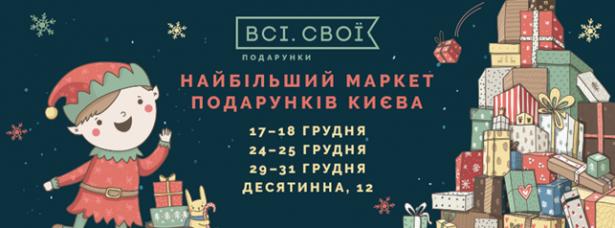 Куда пойти в Киеве на выходных: афиша мероприятий на 24 и 25 декабря - фото №3