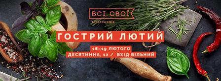 Куда пойти в Киеве на выходных: афиша мероприятий на 18 и 19 февраля - фото №13