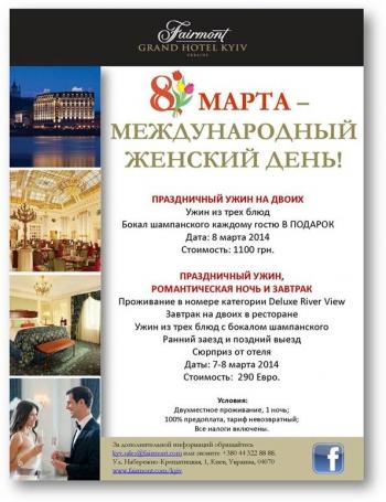 Где и как в Киеве отпраздновать 8 Марта - фото №7