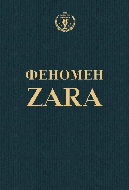 феномен zara что почитать