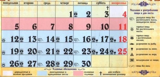 церковные праздники в июне 2017 года календарь