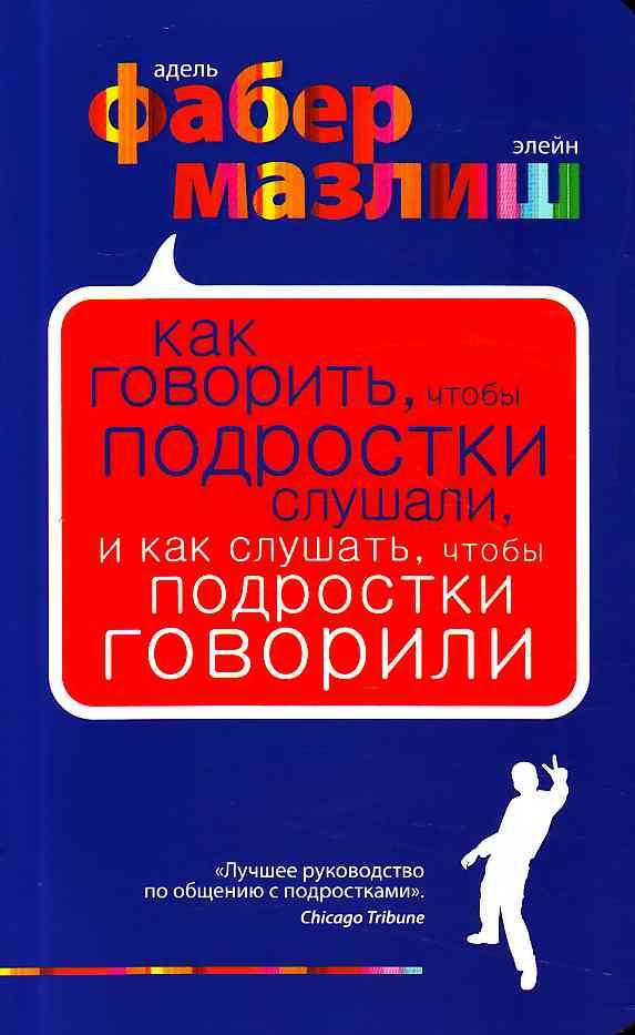 Топ 5 книг о современных тинэйджерах - фото №2