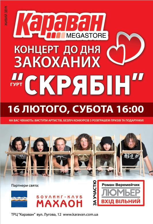Скидки и акции ко Дню святого Валентина - фото №2