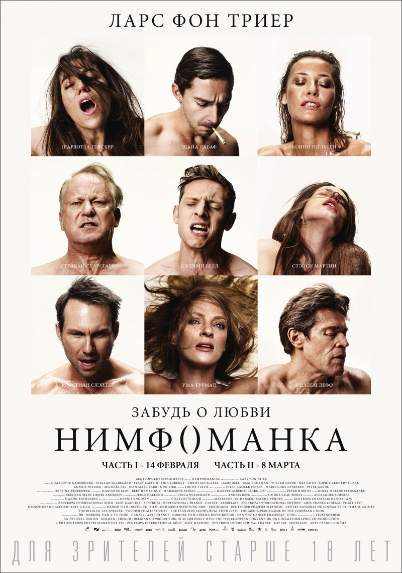 Женское кино марта 2014 - фото №3
