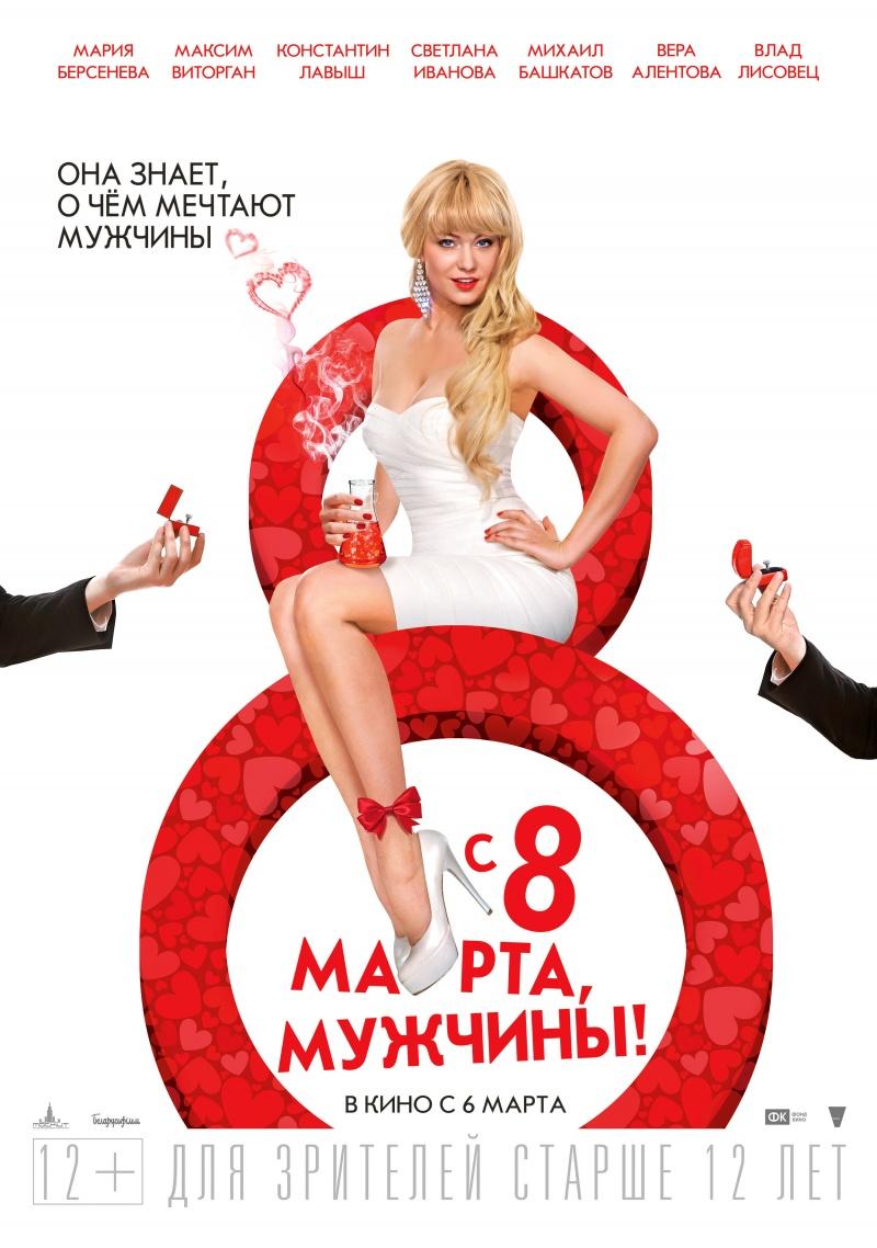Женское кино марта 2014 - фото №2
