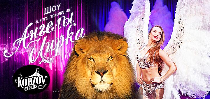 Куда пойти 24-25 октября ангелы цирка