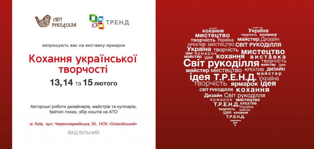 14 февраля в Киеве по-украински