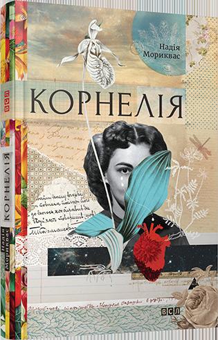 День Независимости Украины с книгой в руках: лучшие новинки украинской литературы - фото №1