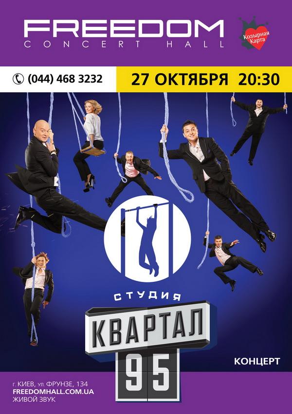 «Студия Квартал-95» выступит в Киеве с избранной программой - фото №1
