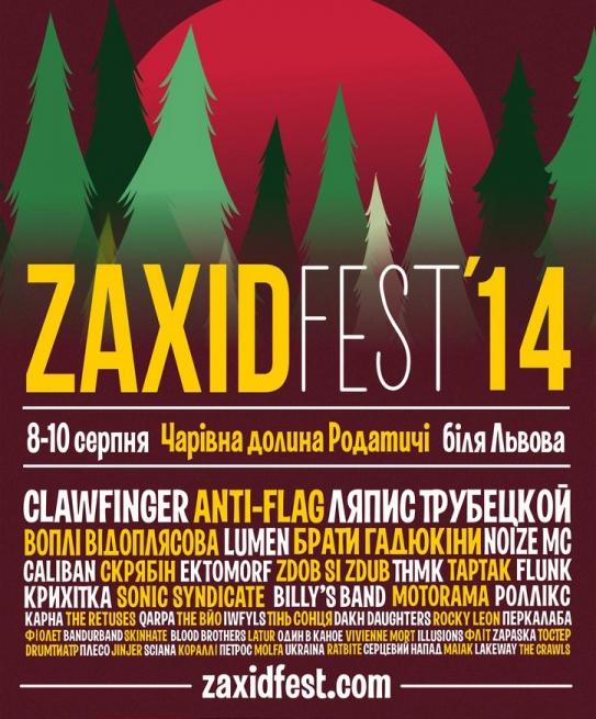 В начале августа пройдет традиционный Zaхіdfest - фото №1