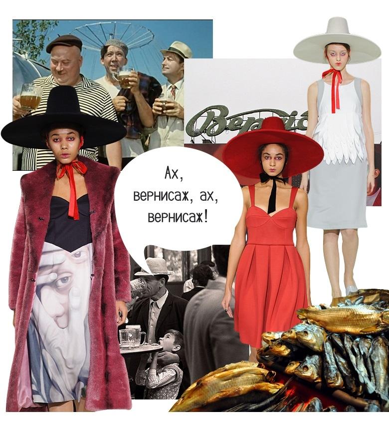 Ukrainian Fashion Week Rybalko SS 2017