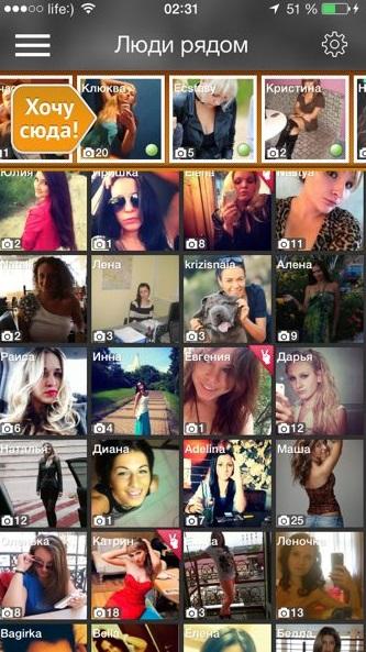 Мобильные приложения для знакомств - фото №18