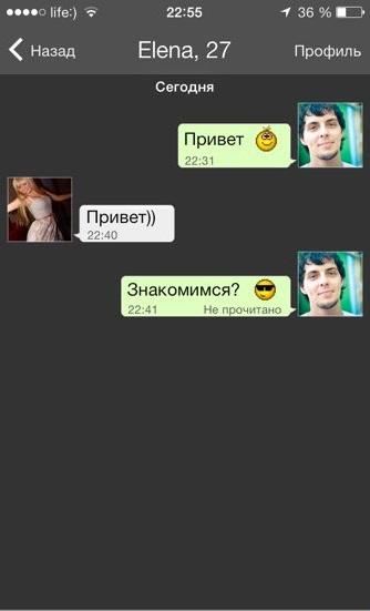 Мобильные приложения для знакомств - фото №20