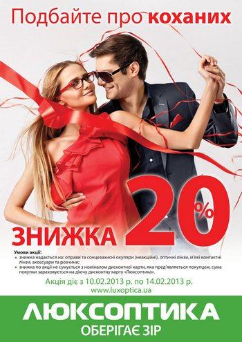 Скидки и акции ко Дню святого Валентина - фото №5