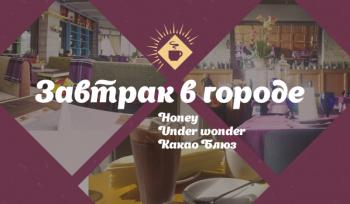 Где позавтракать в Киеве: breakfast-марафон - фото №6