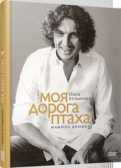 День Независимости Украины с книгой в руках: лучшие новинки украинской литературы - фото №5