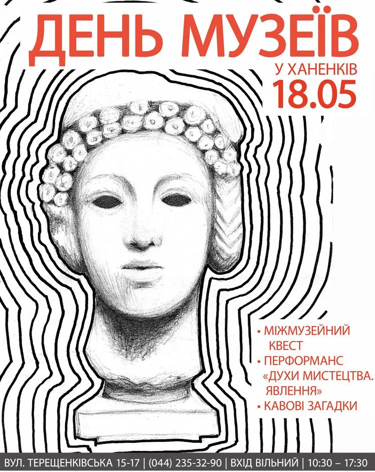 Ночь музеев 2014 в Киеве: куда пойти - фото №3