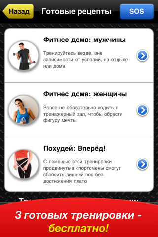 Топ 10 женских приложений для iPhone - фото №32