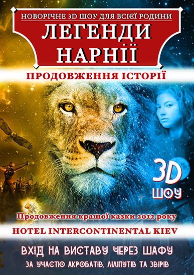 Детские новогодние представления в Киеве: расписание - фото №11