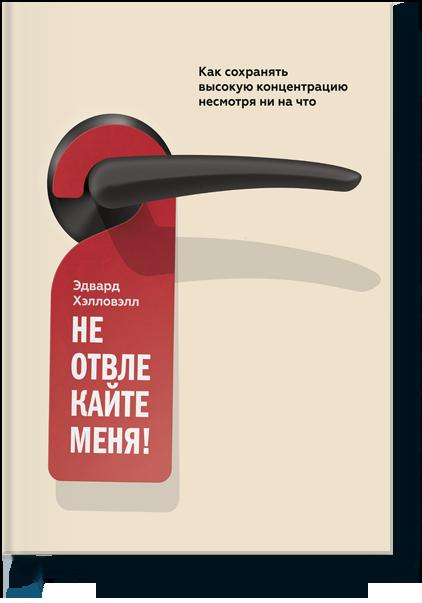Книги, которые полностью меняют мышление, привычки и цели: рецензии редакции - фото №10