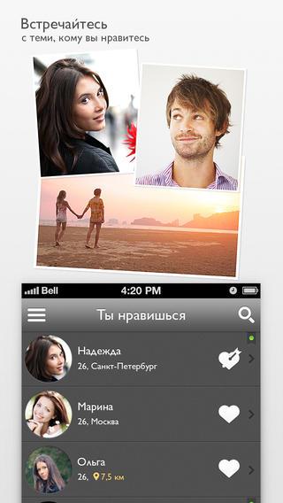 Мобильные приложения для знакомств: топ 3 варианта - фото №11