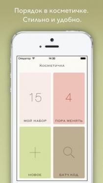 5 полезных бьюти-приложений, которые стоит скачать на свой смартфон - фото №6