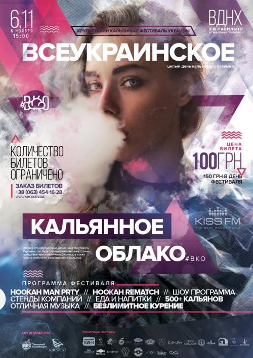 куда пойти 5-6 ноября в Киеве
