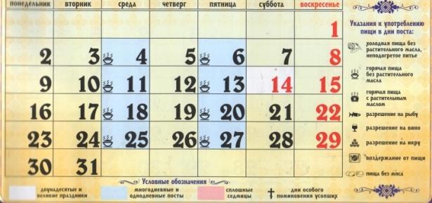 церковный календарь на октябрь