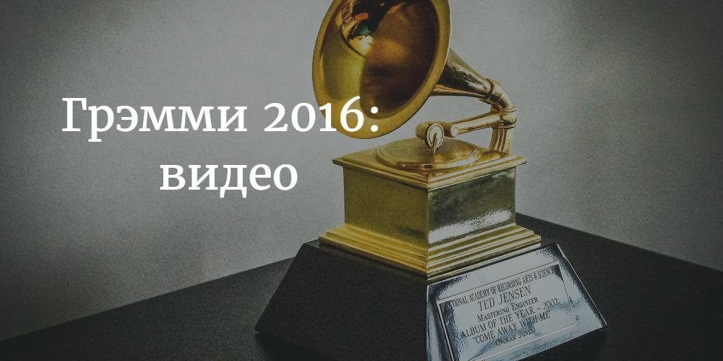 премия грэмми 2016 смотреть онлайн