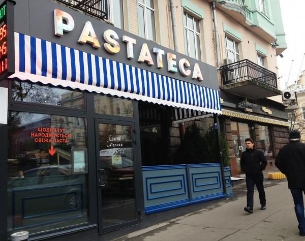 где вкусно поесть в Киеве паста