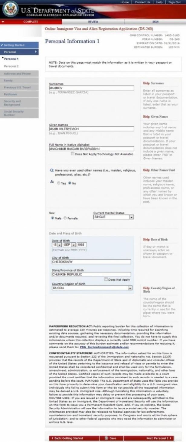 Как заполнять интернет-анкету в посольстве