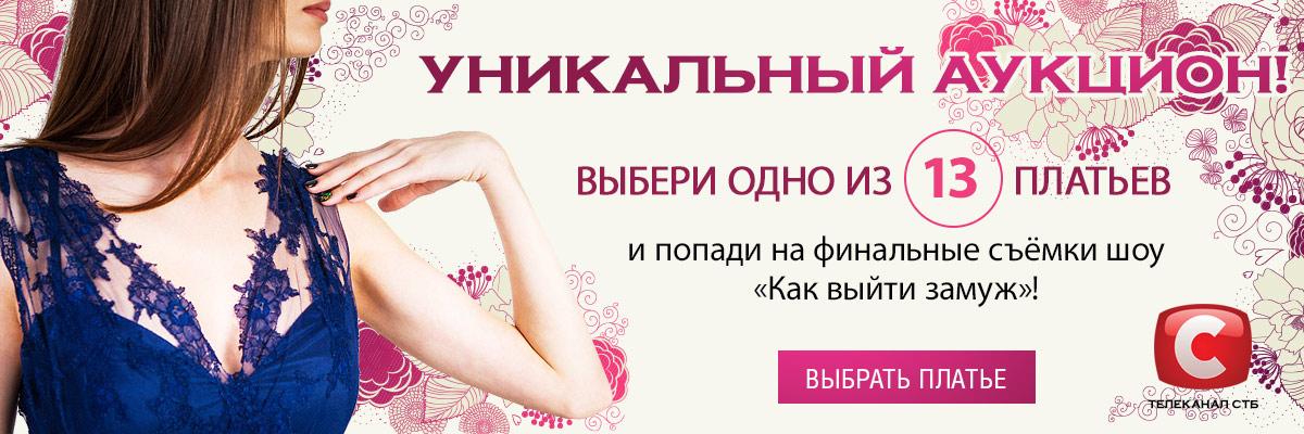 Холостяк 6: платья участниц шоу Холостяк выставлены на аукцион - фото №4