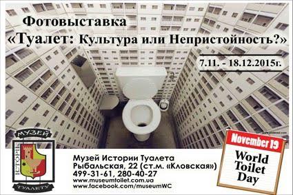 Куда пойти 21-22 ноября история туалета