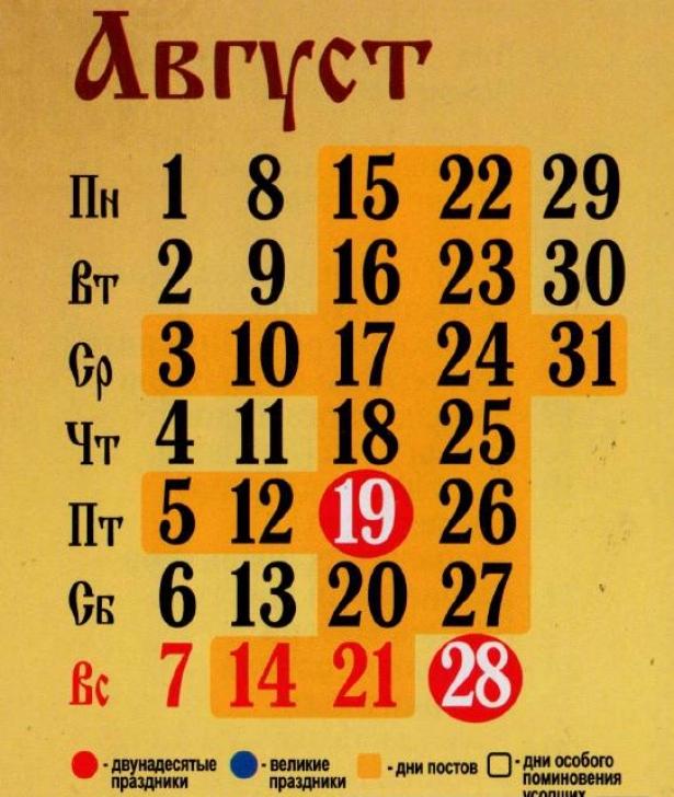 церковные праздники в августе 2016 в украине