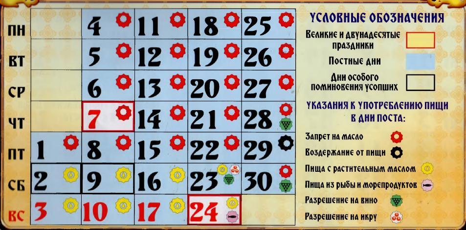 церковный календарь 2016