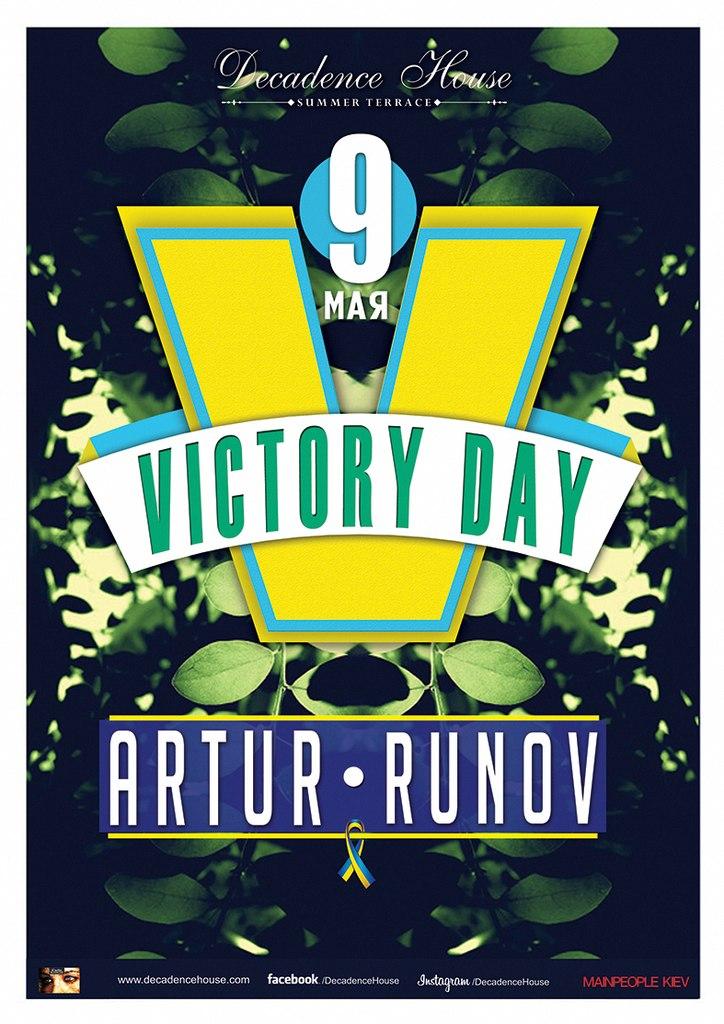 День Победы в Украине: афиша мероприятий на 9 мая - фото №7