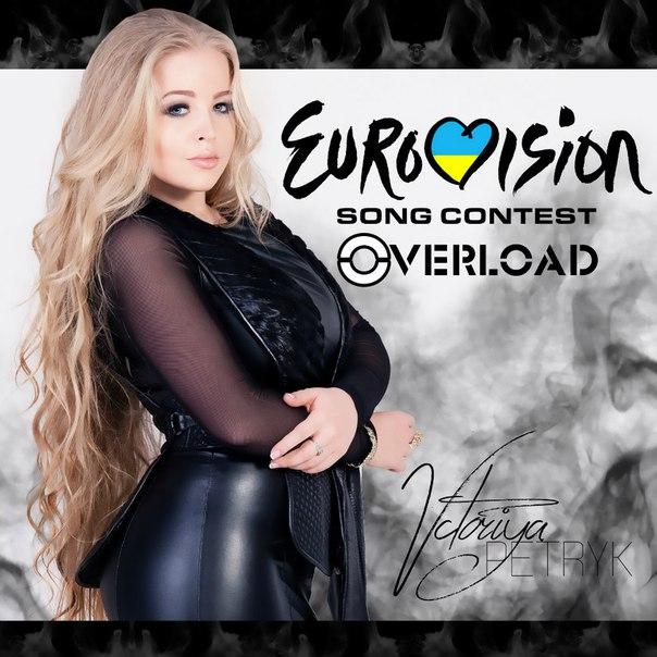 Виктория Петрик на Евровидении
