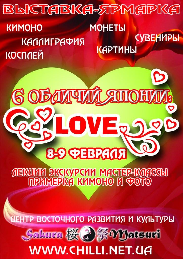 Где и как в Киеве провести выходные 8-9 февраля 2014 - фото №3