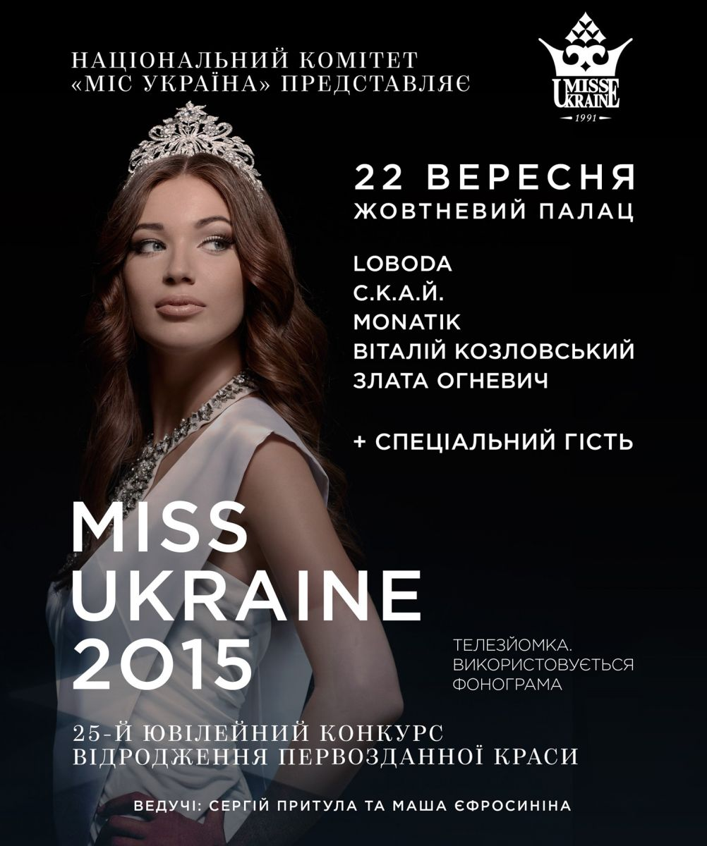 Финал конкурса Мисс Украина 2015